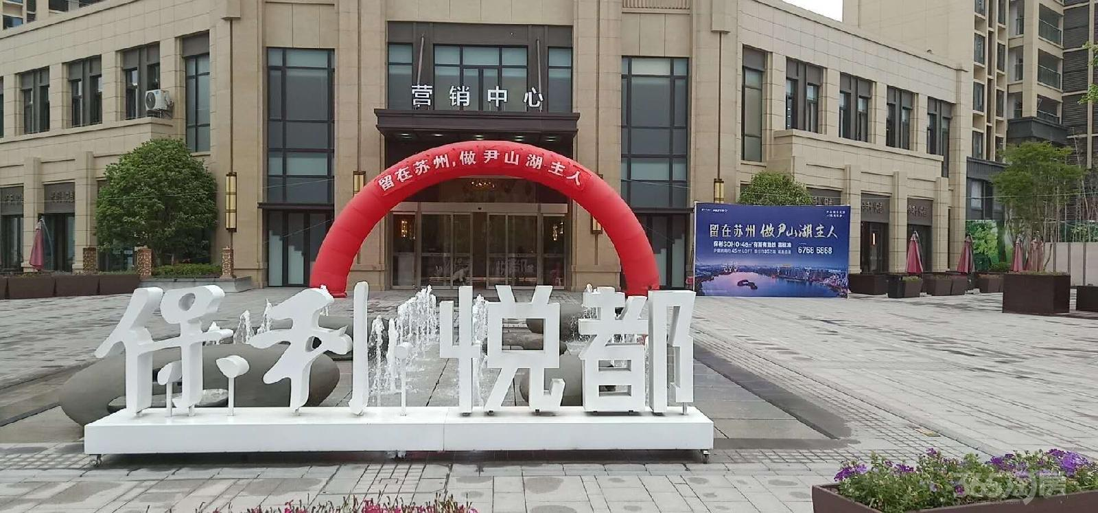 吴中区保利悦公馆48�O