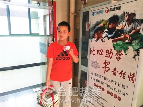 5月26日,方田亳州路校区捐书的孩子