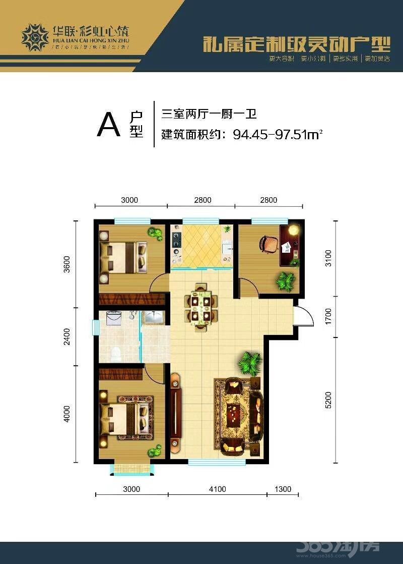 彩虹心筑2室2厅1卫86平米1年产权房毛坯