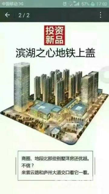 滨湖地铁口,省政府,大润发门面房商铺出售