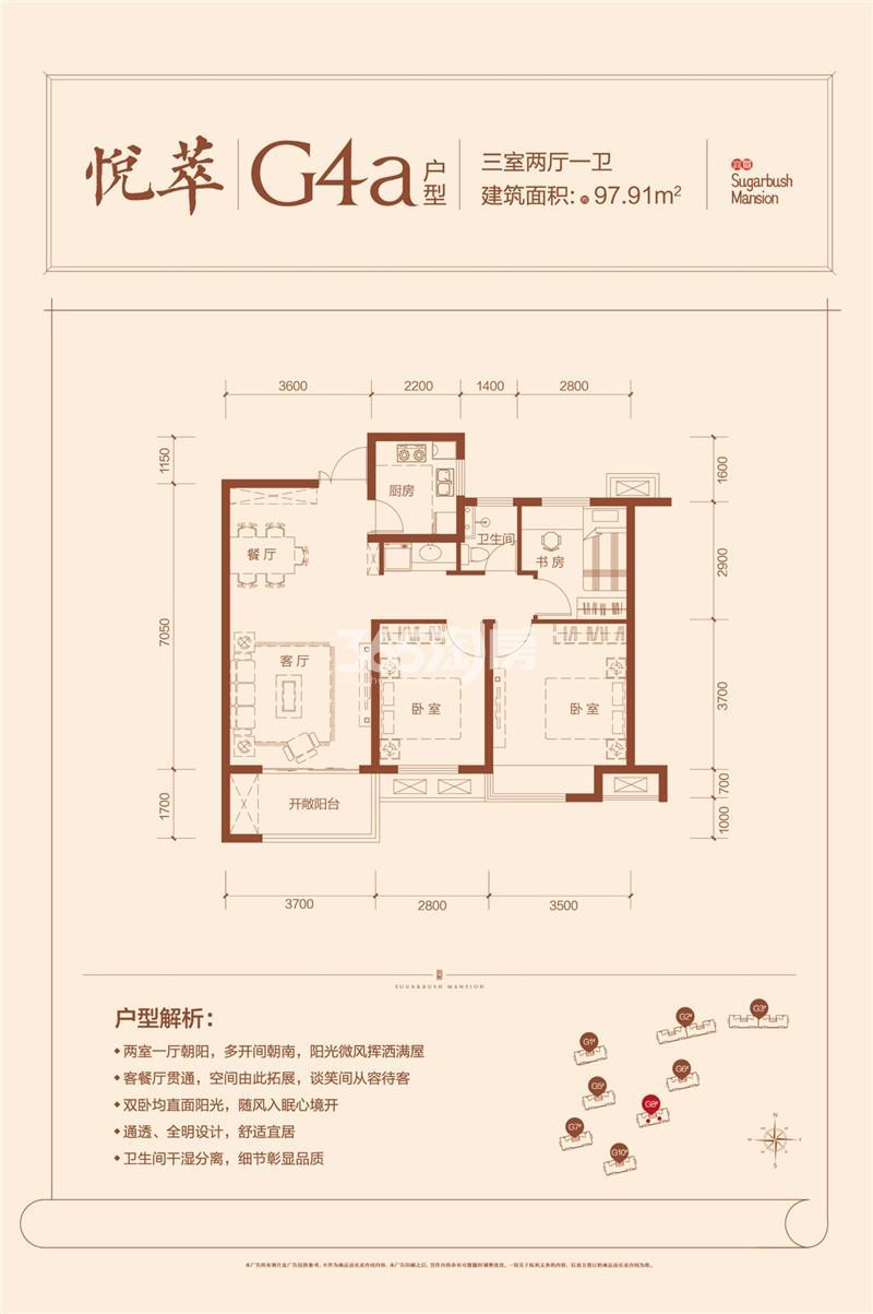 G4a户型三室两厅一卫97.91㎡