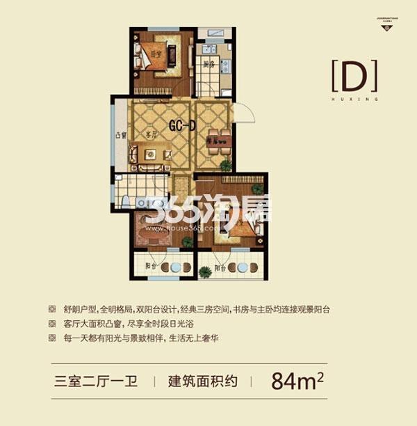 步阳江南壹号二期D户型