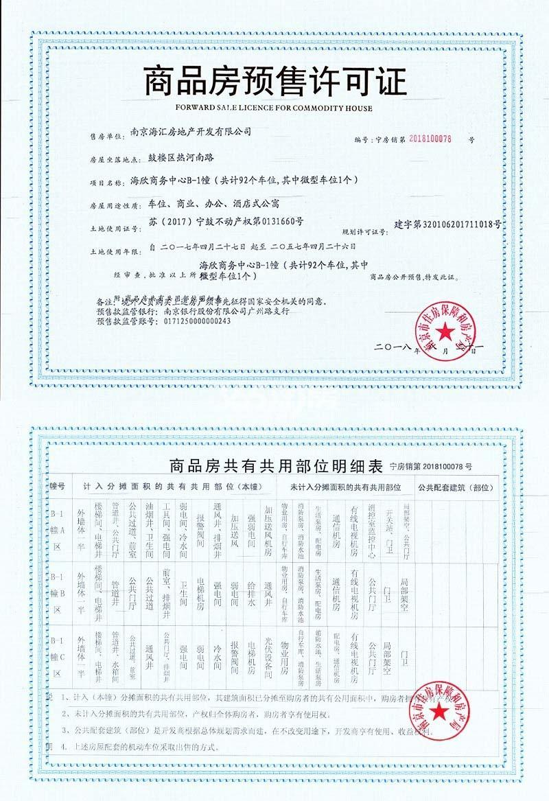 中海滨江U-LIVE销售证照
