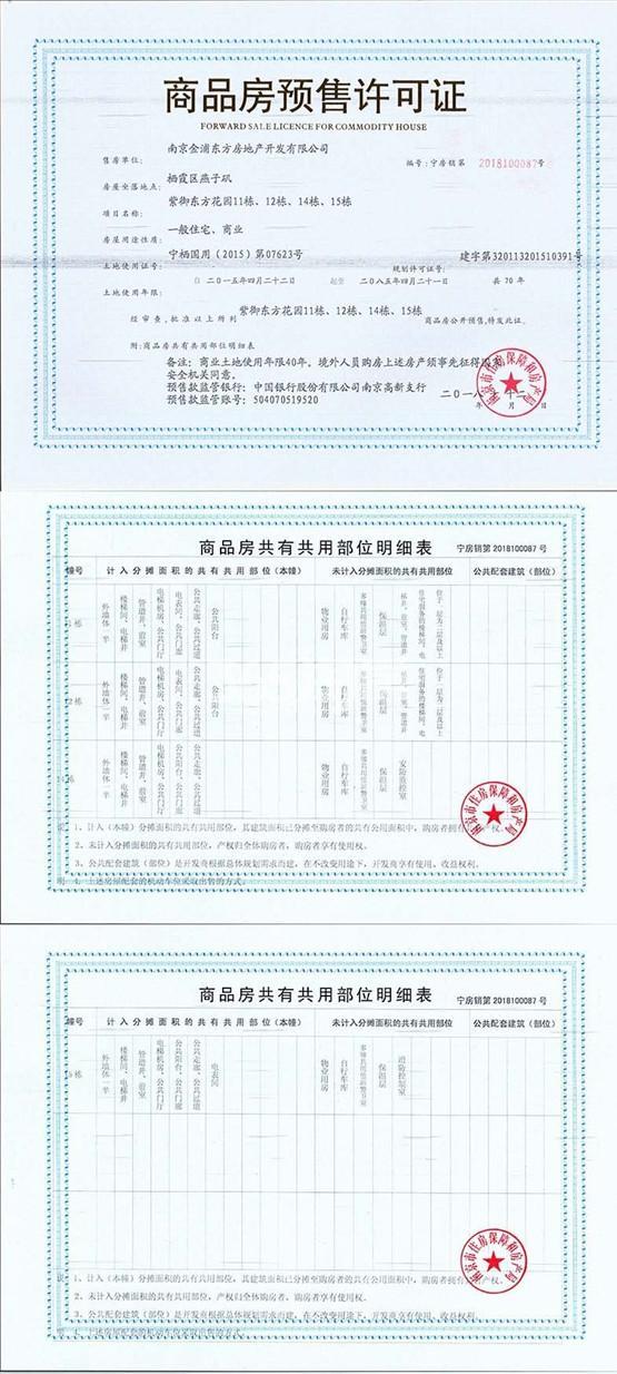 金浦紫御东方销售证照