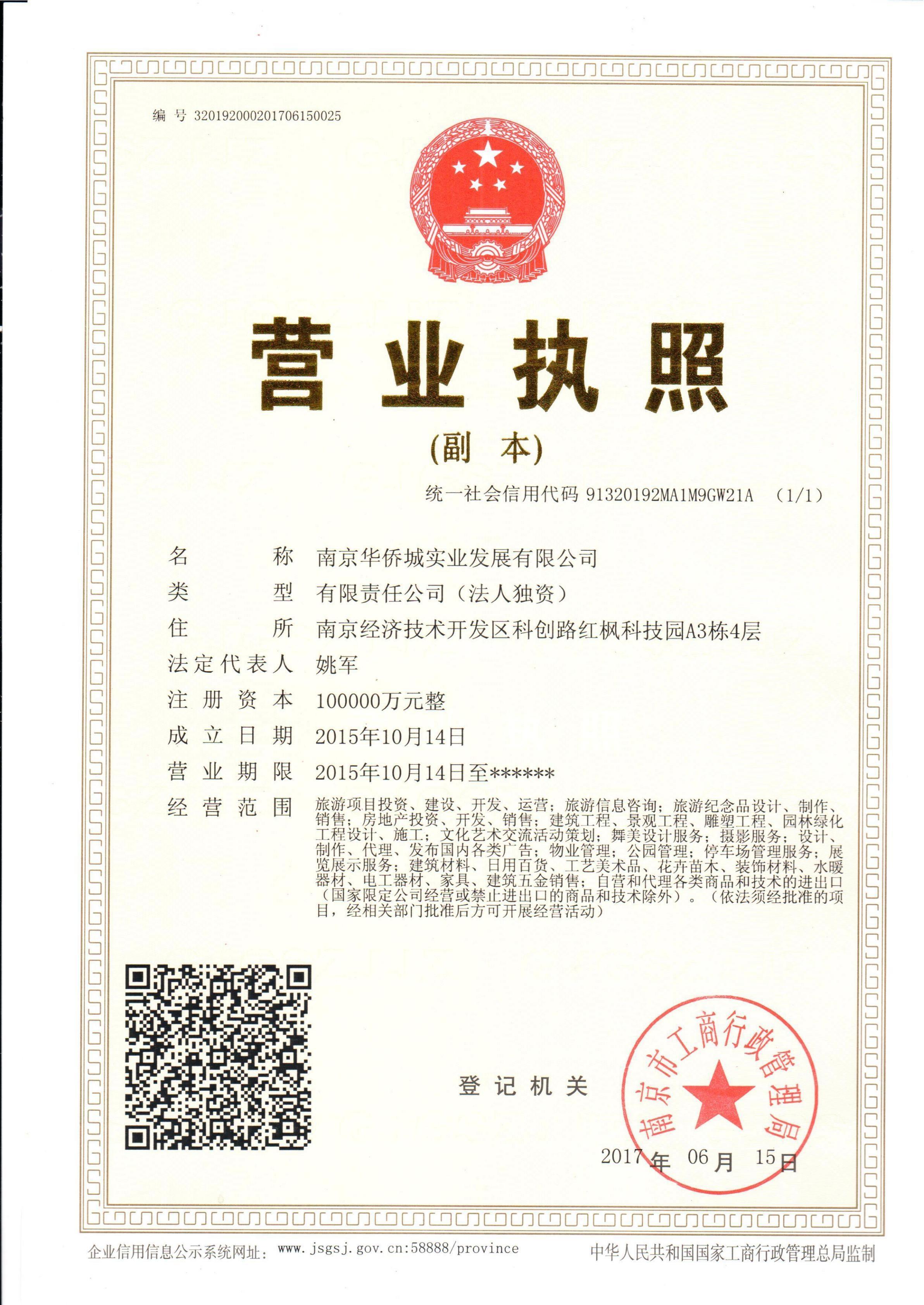 华侨城翡翠天域营业执照