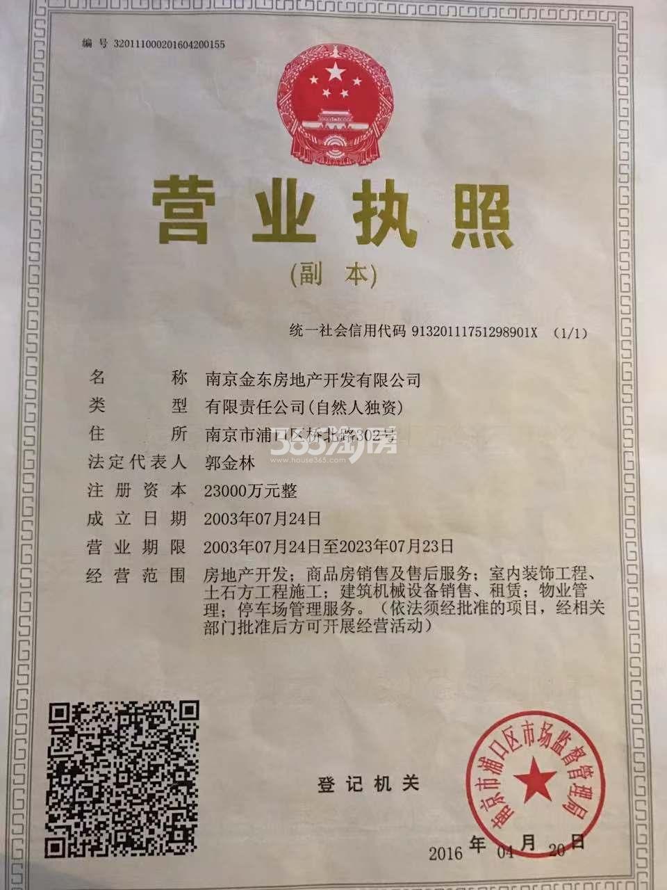 金象朗诗红树林销售证照