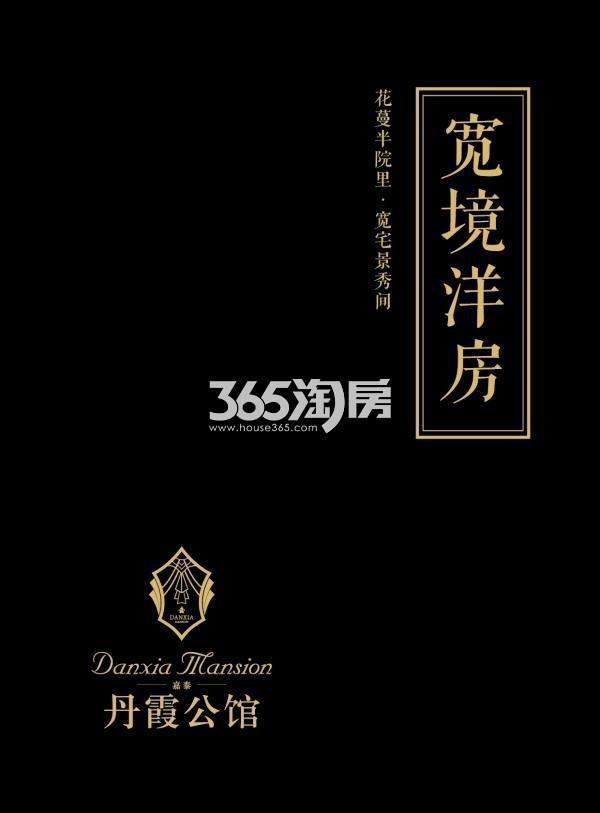 嘉泰丹霞公馆项目户型封面图
