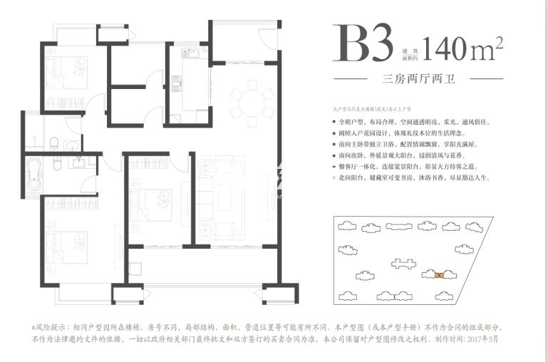 华润凯旋名邸B3户型三房两厅两卫140平