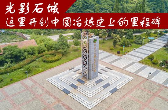 光影石城357:这里开创中国冶炼史上的一里程碑