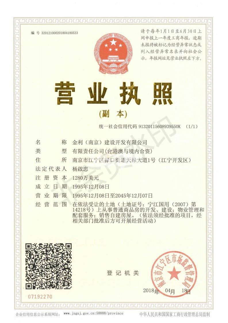 翠屏城营业执照