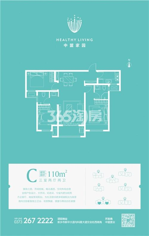 中盟家园三室两厅两卫110㎡户型图