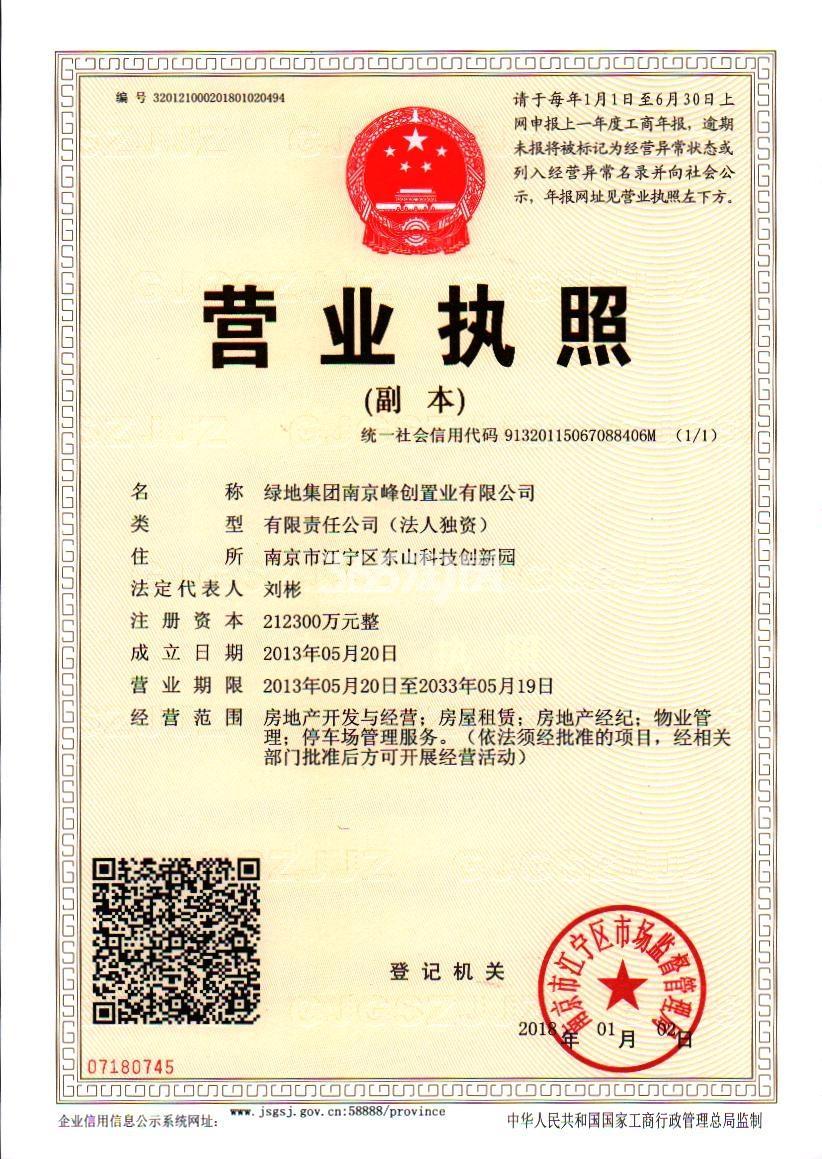南京城际空间站(原绿地之窗)销售证照