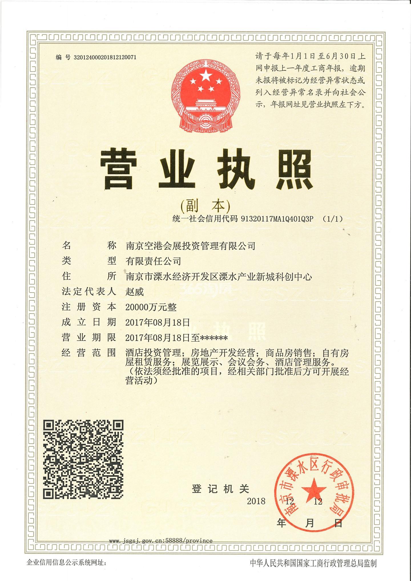 银城孔雀城荟见未来销售证照