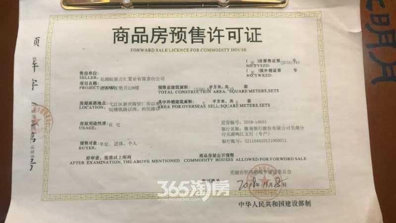 皖新春江明月销售许可证