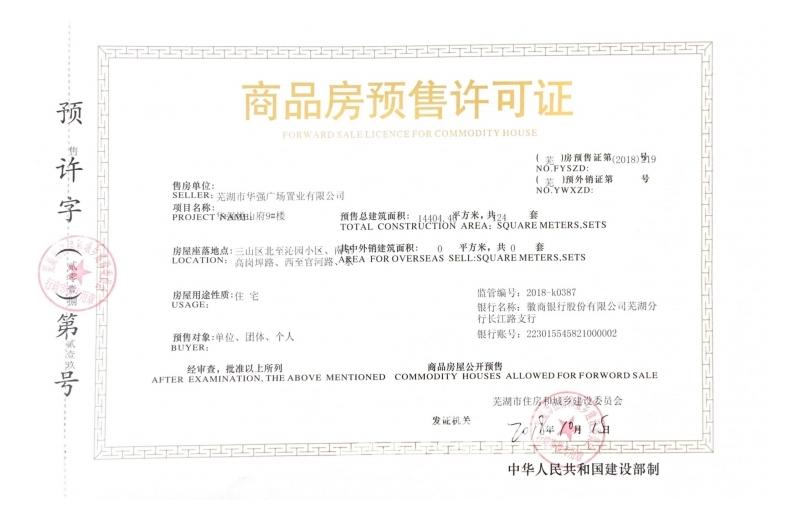 华强悦山府销售许可证