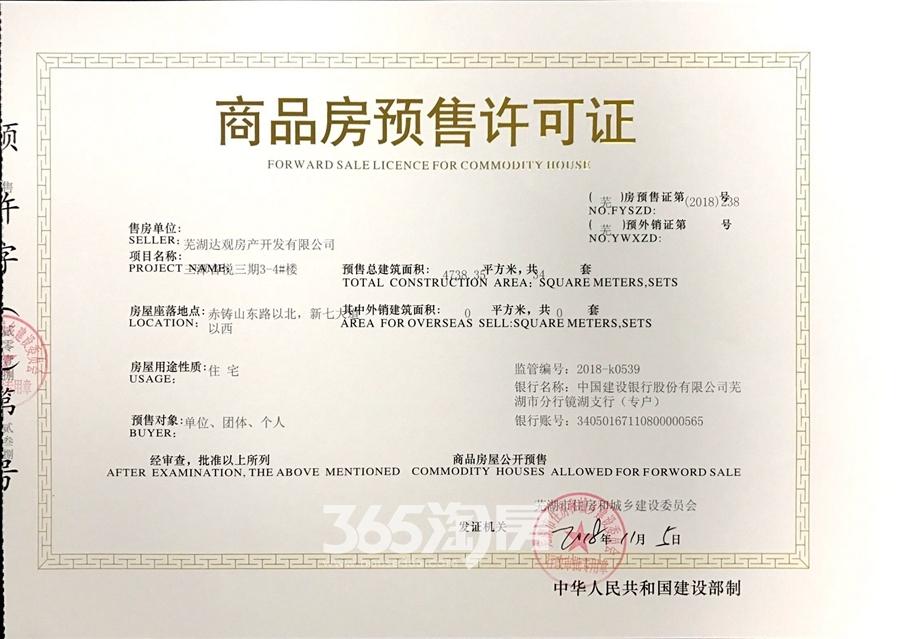 三潭音悦销售许可证