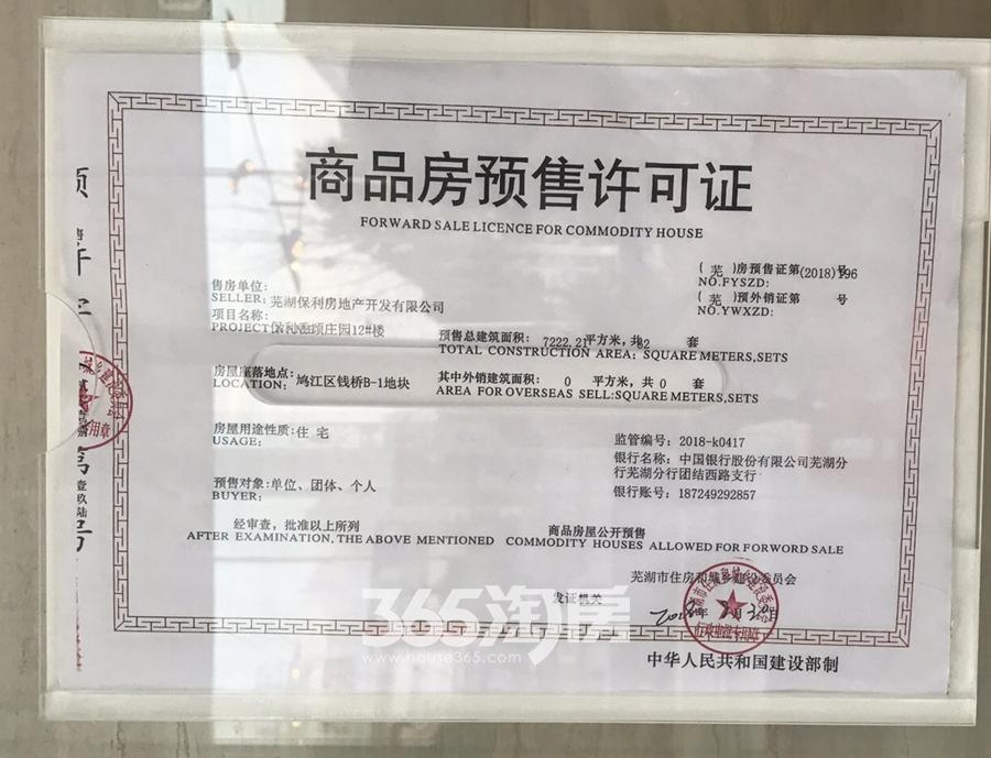 保利香颂销售证照