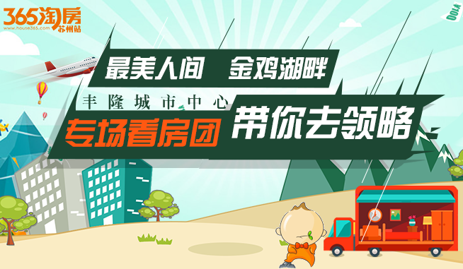 丰隆城市中心投资置业开始招募啦!