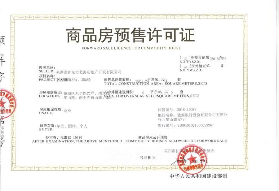 东方蓝海商品房预售许可证