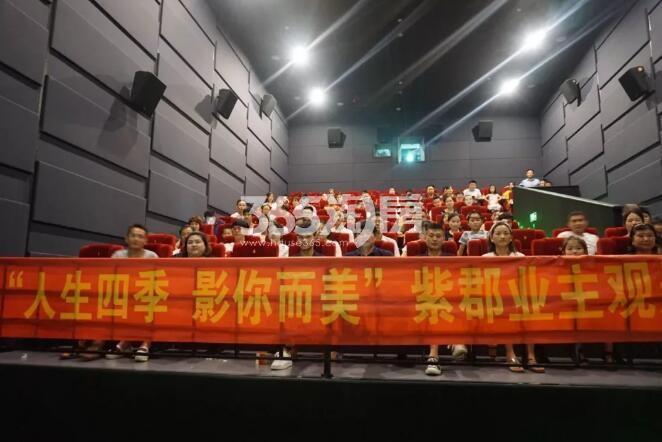 新城北宸紫郡活动(2018.7.23)
