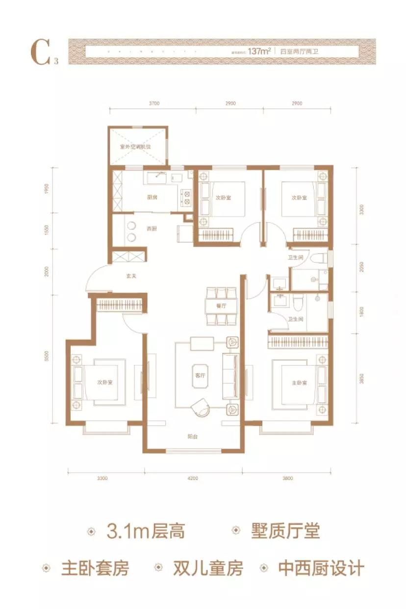 C3户型 四室两厅两卫 137平米
