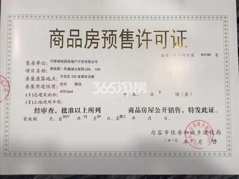 碧桂园凤凰城销售证照