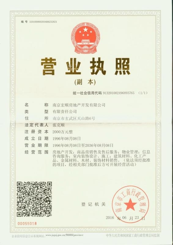 长江峰景销售证照