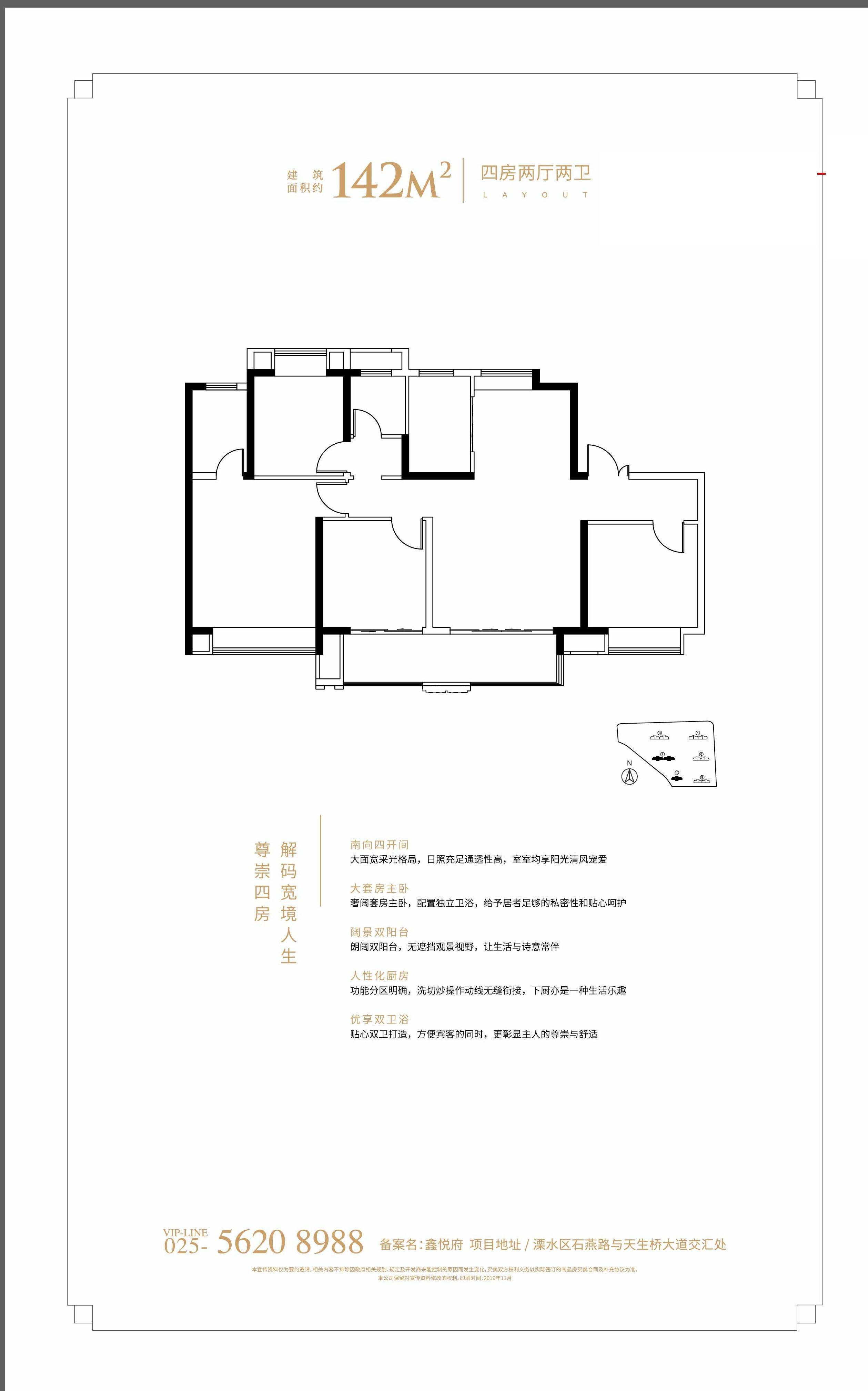 三金中粮祥云142㎡户型图