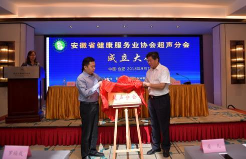 协会会长刘爱国和协会副会长兼秘书长余华伍共同为分会揭牌