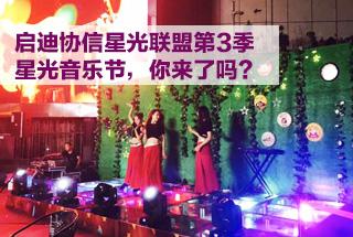 启迪协信星光联盟第3季——星光音乐节,你来了吗?
