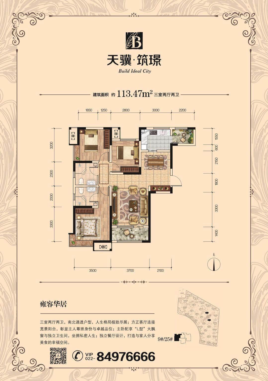 133.47平米三室两厅两卫