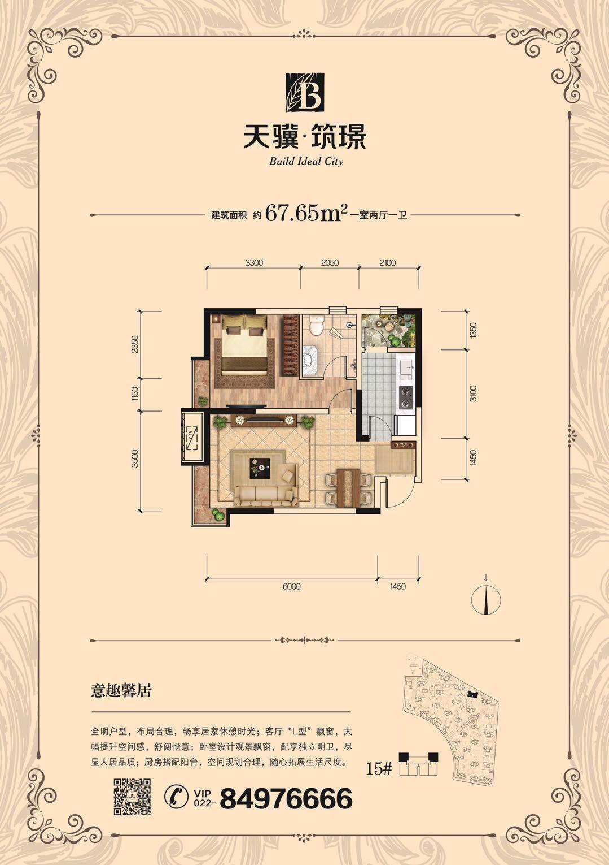 67.65平米一室两厅一卫