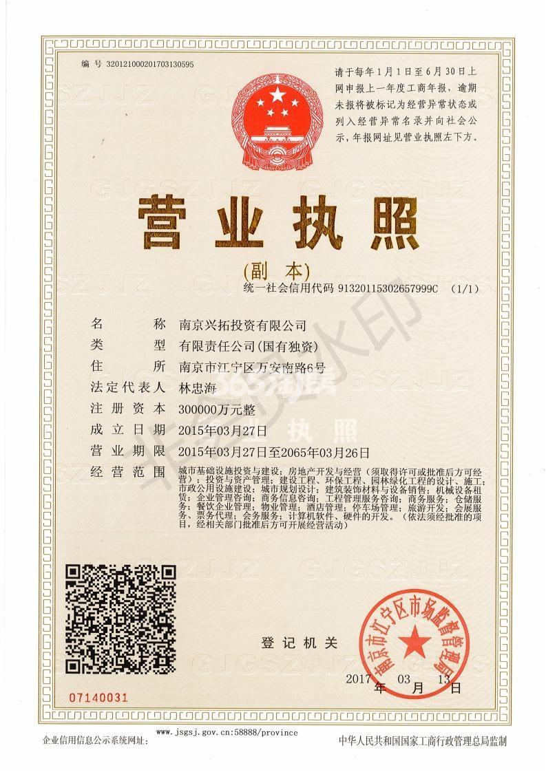 金茂青龙山新城G52地块销售证照