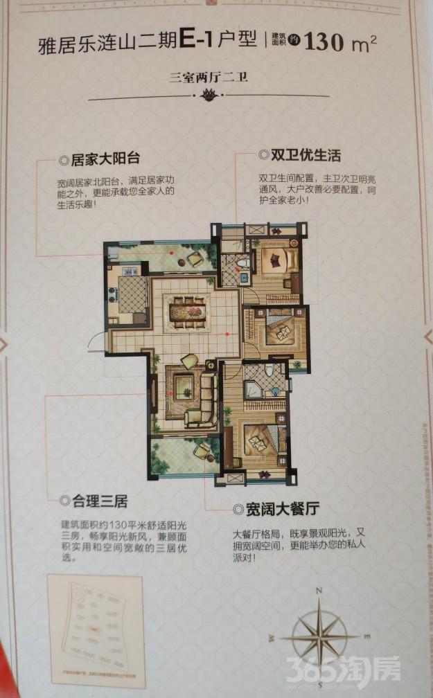 雅居乐涟山3室2厅2卫129平米2018年产权房毛坯