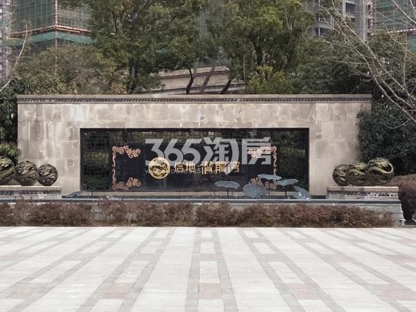 信地潜龙湾 营销中心 201804