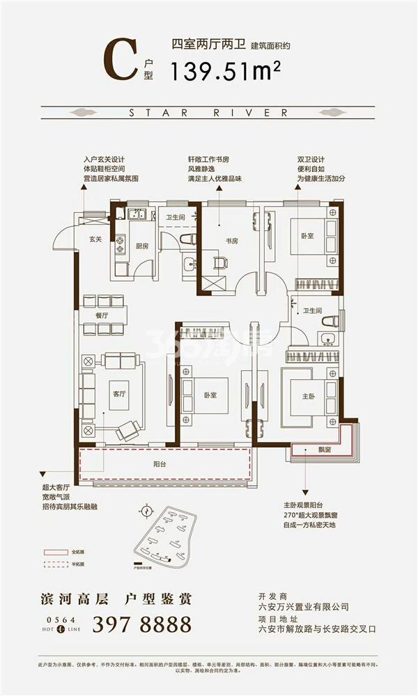 明月港湾·雅苑9#C户型图(139.51)