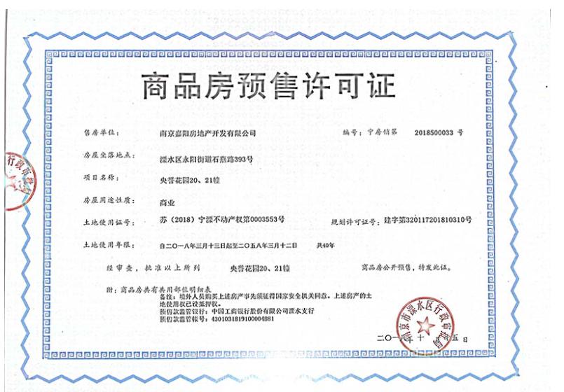 建发央誉销售证照