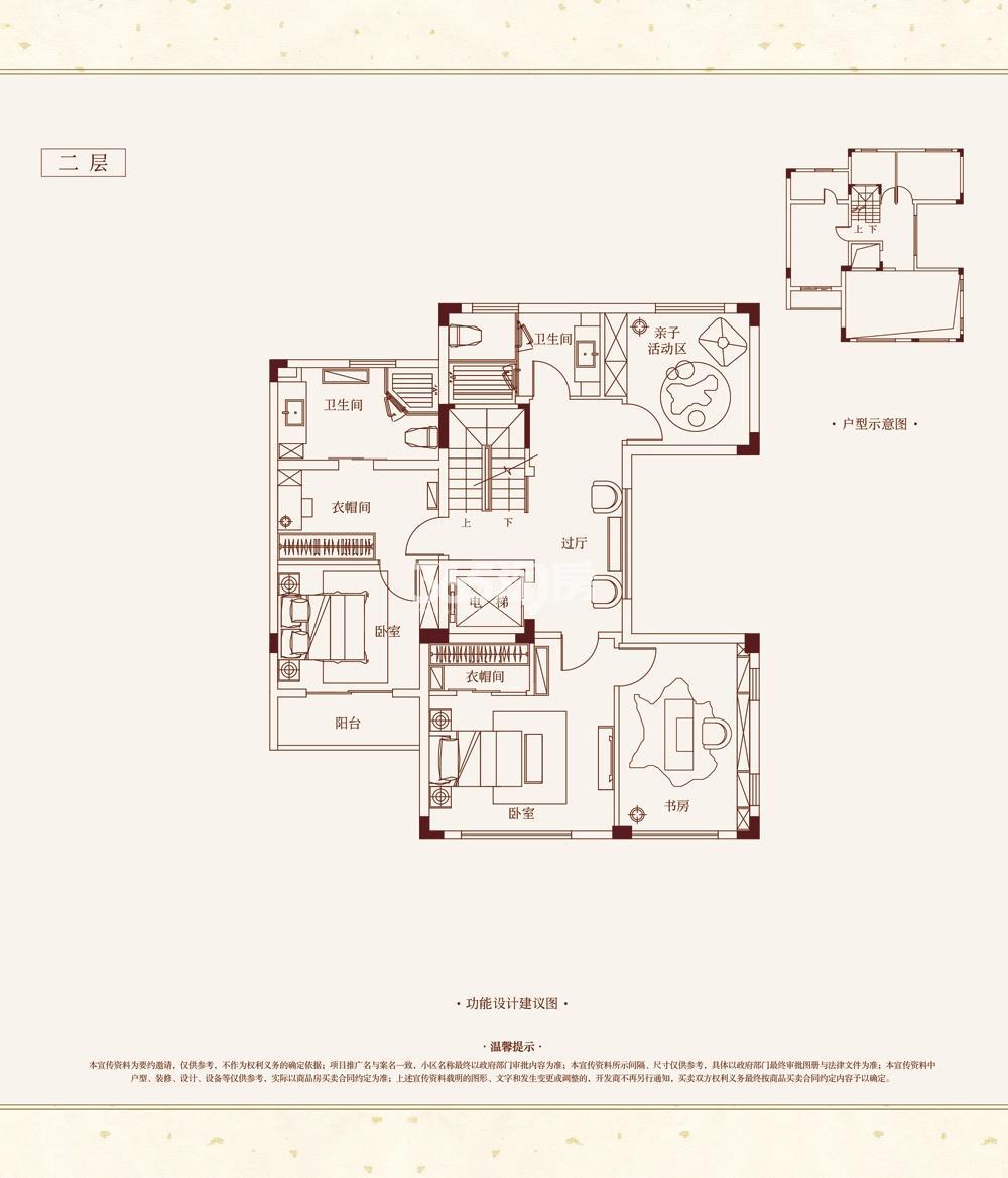 美好紫蓬山壹号B户型263㎡二层户型图