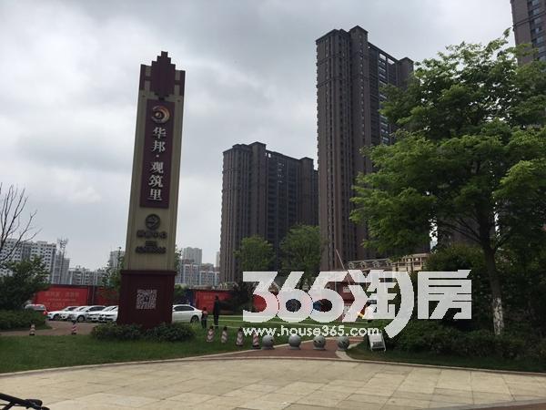 华邦观筑里广场前实景图(2018.6.4)