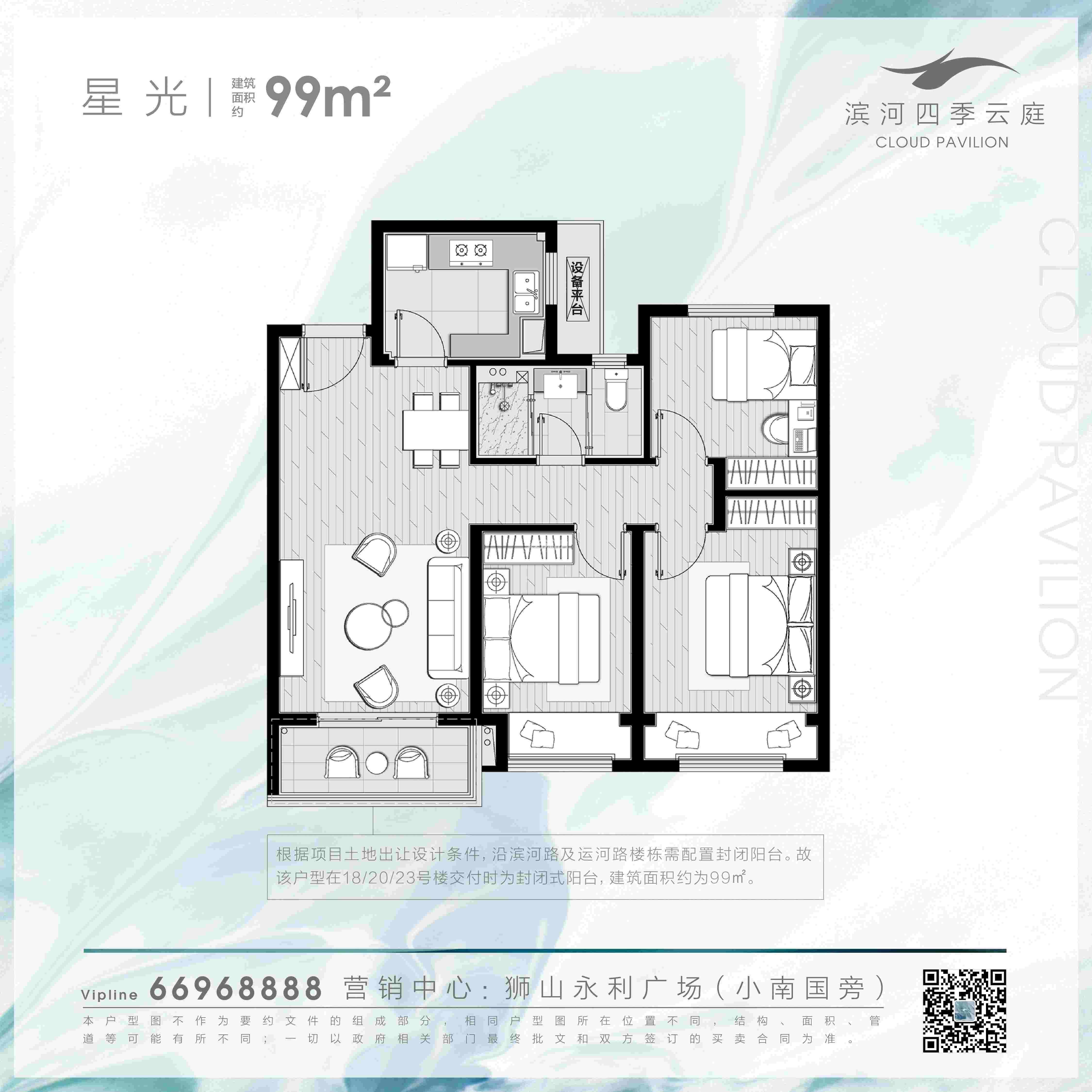 滨河四季云庭99㎡户型图(封闭式阳台)