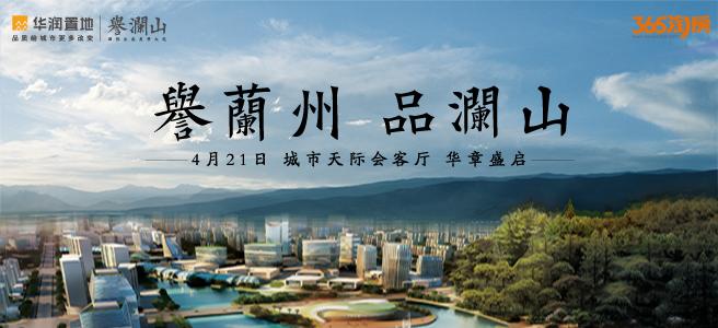 华润置地・誉澜山城市天际会客厅4月21隆重启幕