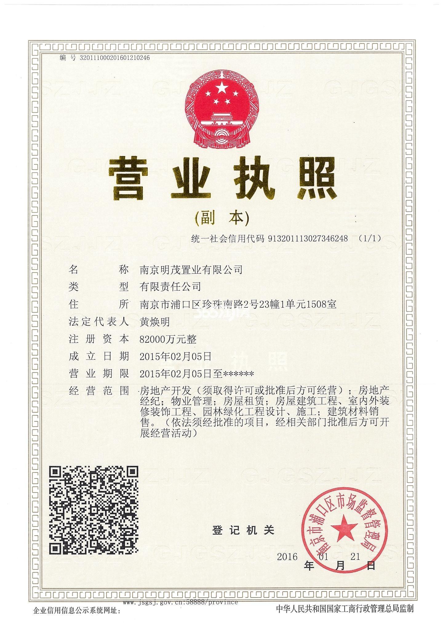 荣里销售证照