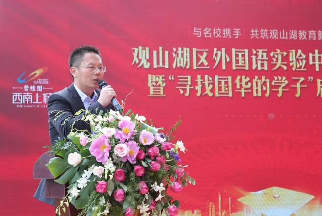 碧桂园集团贵州区域观山湖区执行总裁李宁波发言