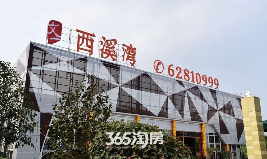 文一西溪湾售楼部实景(2017.02)