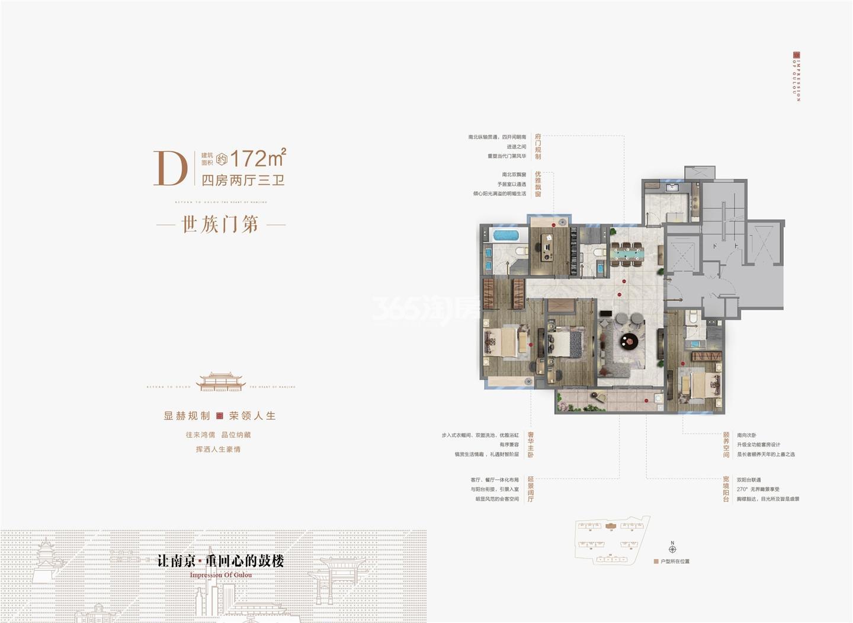 葛洲坝 · 阳光城鼓印蘭园D户型172㎡户型图