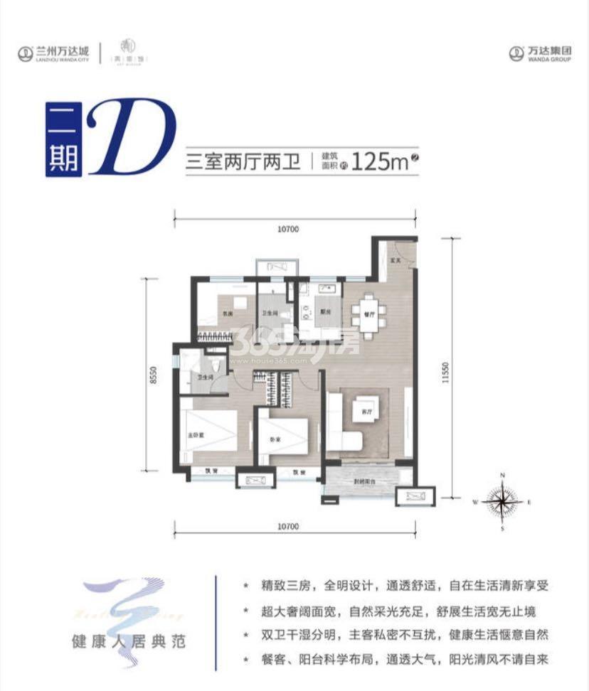 兰州万达城二期住宅项目户型图(建面约:125㎡)