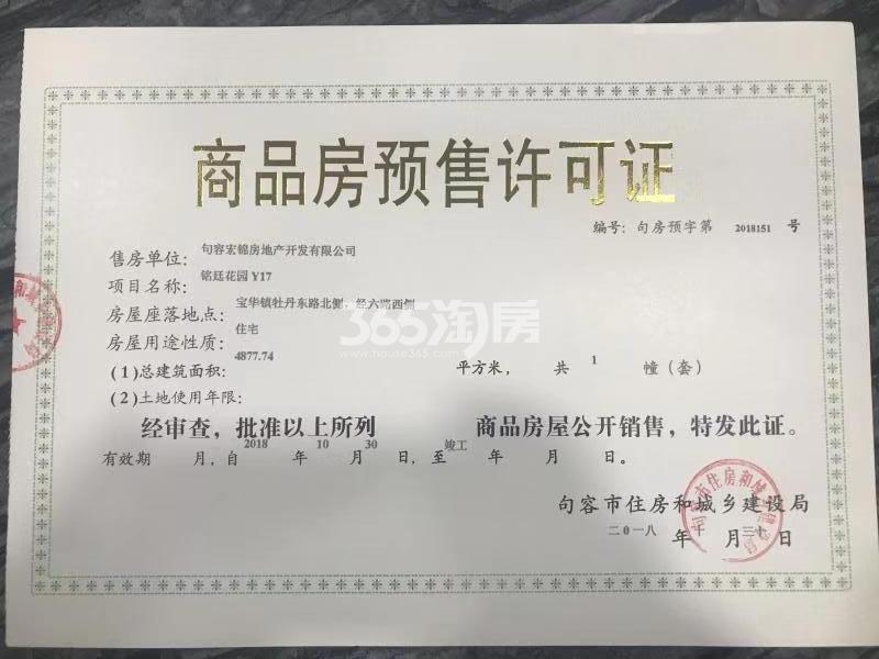 碧桂园中天东方骏庭销售证照