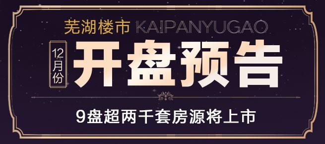 芜湖楼市12月开盘预告 9盘超两千套房源将上市