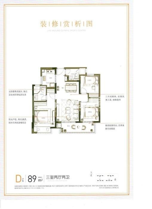 中南君奥时代D户型89方(1-5#)