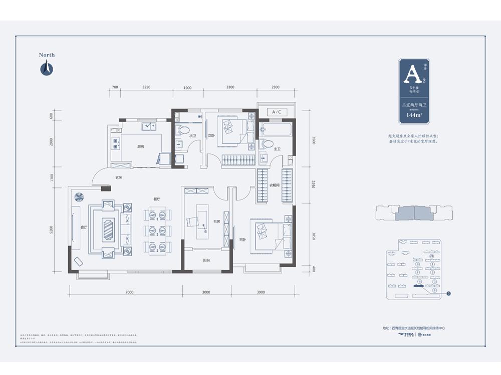 A户型:洋房3室2厅2卫144平米
